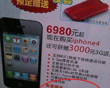 iPhone Jailbreak als Service: Kostenloses Zuschneiden der SIM-Karte, Jailbreak, Installation mehr als 10 heißen Apps