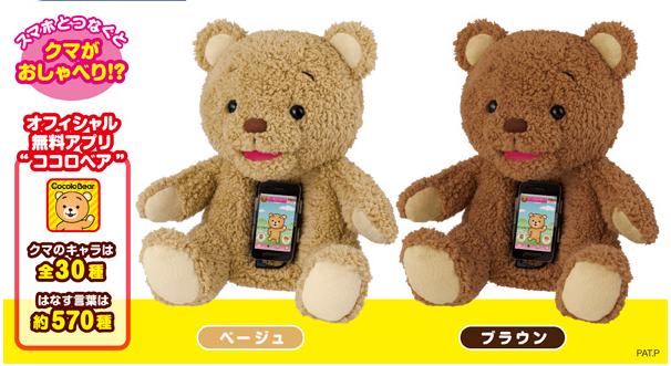 iPhone Teddybär spricht bei Anruf!