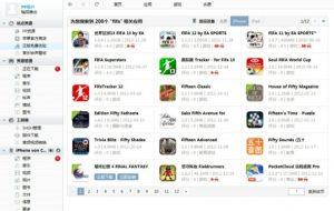 25PP - Illegaler China Installous App Store für gecrackte Apps!