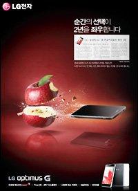 lg und google gegen apple anti apple werbung zu weihnachten. Black Bedroom Furniture Sets. Home Design Ideas