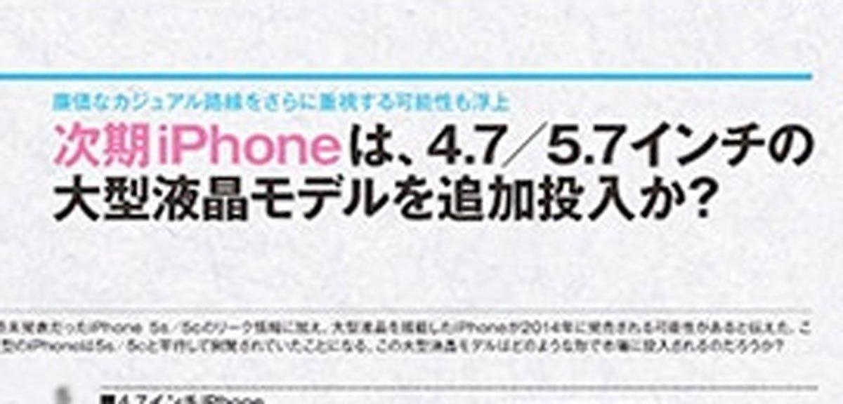 Skizzen: iPhone 6c in zwei Displaygrößen geplant? 1