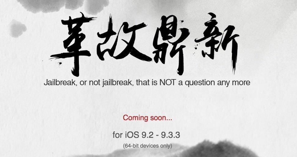 iOS 9.3.3 Jailbreak: PanGu Team kündigt Jailbreak App Release an! 2